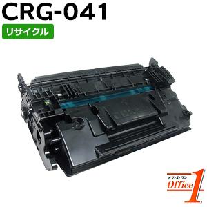 【現物再生品】キャノン用 トナーカートリッジ041 / CRG-041 / CRG041 リサイクルトナーカートリッジ