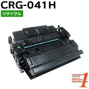 【即納品】キャノン用 トナーカートリッジ041H CRG-041H / CRG041H (カートリッジ041の大容量) リサイクルトナーカートリッジ