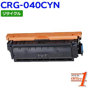 【即納品】キャノン用 トナーカートリッジ040 / CRG-040 / CRG040CYN シアン リサイクルトナーカートリッジ