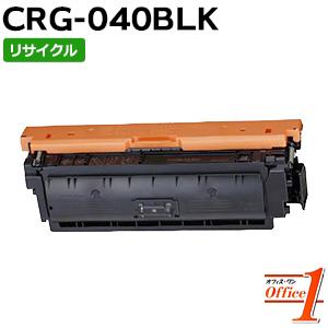 【即納品】キャノン用 トナーカートリッジ040 / CRG-040 / CRG040BLK ブラック リサイクルトナーカートリッジ