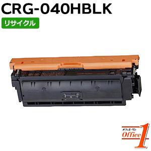 【現物再生品】キャノン用 トナーカートリッジ040H / CRG-040H / CRG040HBLK ブラック (CRG-040の大容量) リサイクルトナーカートリッジ 【沖縄・離島 お届け不可】