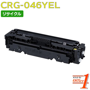 【即納品】キャノン用 トナーカートリッジ046 / CRG-046 / CRG046YEL イエロー リサイクルトナーカートリッジ