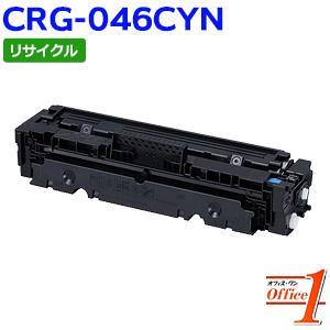 【即納品】キャノン用 トナーカートリッジ046 / CRG-046 / CRG046CYN シアン リサイクルトナーカートリッジ