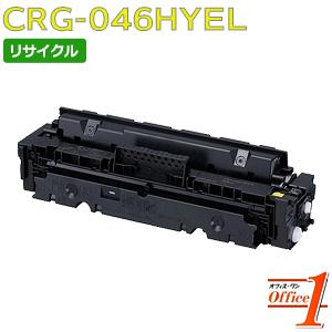 【即納品】キャノン用 トナーカートリッジ046H / CRG-046H / CRG046HYEL イエロー (CRG-046の大容量) リサイクルトナーカートリッジ