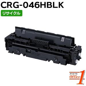 【即納品】キャノン用 トナーカートリッジ046H / CRG-046H / CRG046HBLK ブラック (CRG-046の大容量) リサイクルトナーカートリッジ