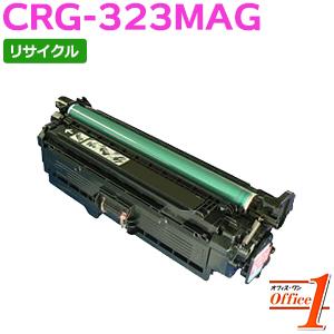 【即納品】キャノン用 トナーカートリッジ323 / CRG-323MAG / CRG323MAG マゼンタ リサイクルトナーカートリッジ