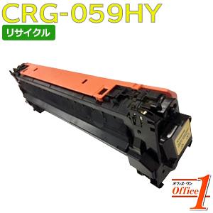 【現物再生品】キャノン用 トナーカートリッジ059H / CRG-059H / CRG059HYEL イエロー (CRG-059の大容量) リサイクルトナーカートリッジ