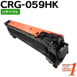 【現物再生品】キャノン用 トナーカートリッジ059H / CRG-059H / CRG059HBLK ブラック (CRG-059の大容量) リサイクルトナーカートリッジ