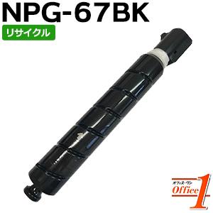 【即納品】キャノン用 NPG-67 / NPG67 トナー ブラック リサイクルトナーカートリッジ