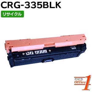 【即納品】キャノン用 トナーカートリッジ335 / CRG-335BLK / CRG335BLK ブラック リサイクルトナーカートリッジ