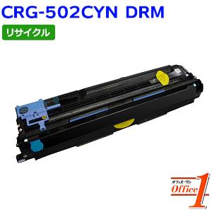 【即納品】キャノン用 ドラムカートリッジ502 / CRG-502CYNDRM / CRG502CYNDRM シアン リサイクルドラムカートリッジ