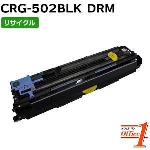 【即納品】キャノン用 ドラムカートリッジ502 / CRG-502BLKDRM / CRG502BLKDRM ブラック リサイクルドラムカートリッジ