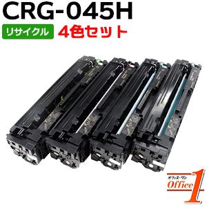 【即納品】【4色セット】キャノン用 トナーカートリッジ045H CRG-045H CRG045HKCMY (CRG-045の大容量) リサイクルトナーカートリッジ 【沖縄・離島 お届け不可】