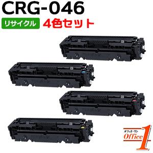 【即納品】【4色セット】キャノン用 トナーカートリッジ046 CRG-046 CRG046KCMY リサイクルトナーカートリッジ 【沖縄・離島 お届け不可】
