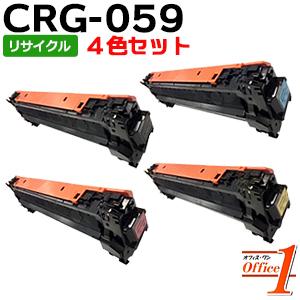 【現物再生品】【4色セット】キャノン用 トナーカートリッジ059H CRG-059H CRG059HKCMY (CRG-059の大容量) リサイクルトナーカートリッジ 【沖縄・離島 お届け不可】
