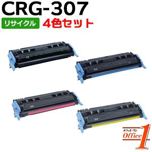【即納品】【4色セット】キャノン用 トナーカートリッジ307 CRG-307 CRG307KCMY リサイクルトナーカートリッジ