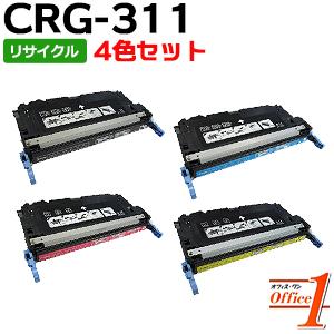 【即納品】【4色セット】キャノン用 トナーカートリッジ311 CRG-311 CRG311KCMY リサイクルトナーカートリッジ