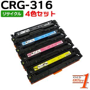 【即納品】【4色セット】キャノン用 トナーカートリッジ316 CRG-316 CRG316KCMY リサイクルトナーカートリッジ