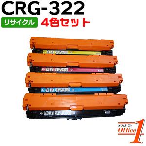 【即納品】【4色セット】キャノン用 トナーカートリッジ322 CRG-322 CRG322KCMY リサイクルトナーカートリッジ 【沖縄・離島 お届け不可】