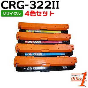 【即納品】【4色セット】キャノン用 トナーカートリッジ322II CRG-322II CRG322IIKCMY (カートリッジ322の大容量) リサイクルトナーカートリッジ 【沖縄・離島 お届け不可】
