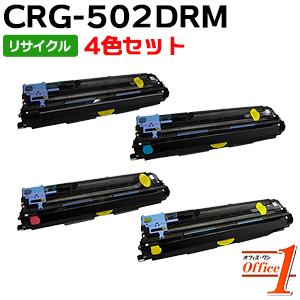 【即納品】【4色セット】キャノン用 ドラムカートリッジ502 CRG-502DRM CRG502KCMYDRM リサイクルドラムカートリッジ 【沖縄・離島 お届け不可】