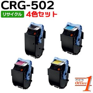 【即納品】【4色セット】キャノン用 トナーカートリッジ502 CRG-502 CRG502KCMY リサイクルトナーカートリッジ
