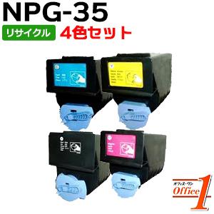 【即納品】【4色セット】キャノン用 NPG-35BLK NPG-35CYN NPG-35MAG NPG-35YEL リサイクルトナーカートリッジ