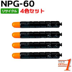 【即納品】【4色セット】キャノン用 NPG-60BLK NPG-60CYN NPG-60MAG NPG-60YEL リサイクルトナーカートリッジ 【沖縄・離島 お届け不可】