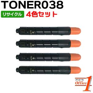 【即納品】【4色セット】キャノン用 トナー038 TONER038KCMY リサイクルトナーカートリッジ 【沖縄・離島 お届け不可】