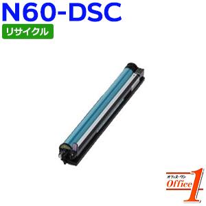 【現物再生品】カシオ用 N60-DSC / N60DSC ドラムセット シアン リサイクルドラムカートリッジ