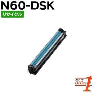 【現物再生品】カシオ用 N60-DSK / N60DSK ドラムセット ブラック リサイクルドラムカートリッジ
