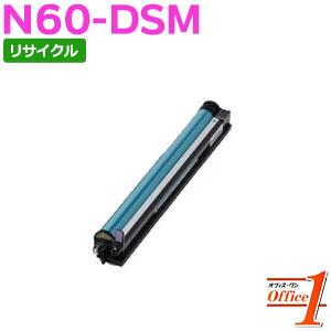 【現物再生品】カシオ用 N60-DSM / N60DSM ドラムセット マゼンタ リサイクルドラムカートリッジ