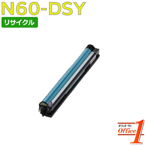 【現物再生品】カシオ用 N60-DSY / N60DSY ドラムセット イエロー リサイクルドラムカートリッジ