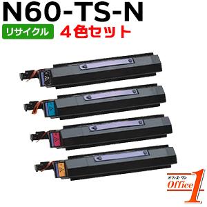 【現物再生品】【4色セット】カシオ用 N60-TSK-N N60-TSC-N N60-TSM-N N60-TSY-N リサイクルトナーセット