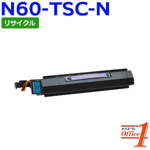 【現物再生品】カシオ用 N60-TSC-N / N60TSCN 一般トナー シアン リサイクルトナーカートリッジ