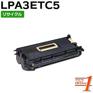 【即納品】エプソン用 LPA3ETC5 ETカートリッジ リサイクルトナーカートリッジ