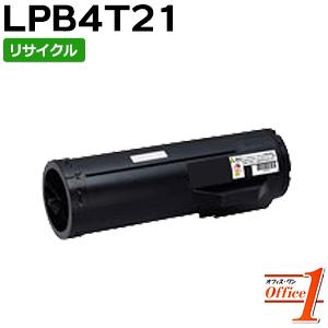 【即納品】エプソン用 LPB4T21 ETカートリッジ リサイクルトナーカートリッジ