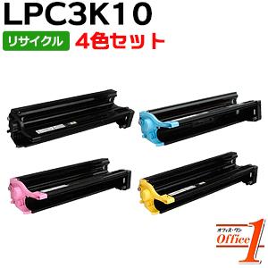 【現物再生品】【4色セット】エプソン用 LPC3K10K LPC3K10C LPC3K10M LPC3K10Y 感光体ユニット リサイクルドラムカートリッジ