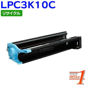 【現物再生品】エプソン用 LPC3K10C シアン 感光体ユニット リサイクルドラムカートリッジ