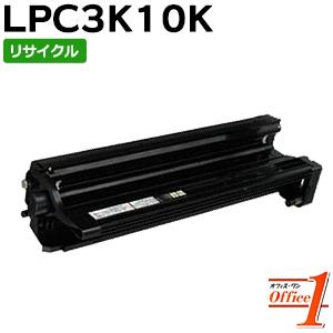 【現物再生品】エプソン用 LPC3K10K ブラック 感光体ユニット リサイクルドラムカートリッジ