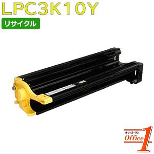 【現物再生品】エプソン用 LPC3K10Y イエロー 感光体ユニット リサイクルドラムカートリッジ