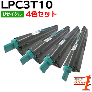 【即納品】【4色セット】エプソン用 LPC3T10K LPC3T10C LPC3T10M LPC3T10Y ETカートリッジ リサイクルトナーカートリッジ