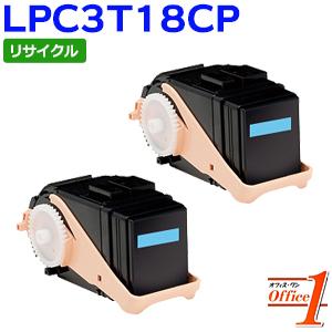 【即納品】【2本セット】エプソン用 LPC3T18CP シアン ETカートリッジ (LPC3T17の大容量) リサイクルトナーカートリッジ
