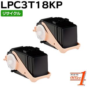 【即納品】【2本セット】エプソン用 LPC3T18KP ブラック ETカートリッジ (LPC3T17の大容量) リサイクルトナーカートリッジ