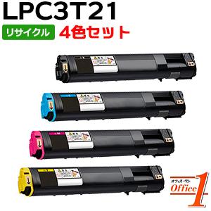 【即納品】【4色セット】エプソン用 LPC3T21K LPC3T21C LPC3T21M LPC3T21Y ETカートリッジ リサイクルトナーカートリッジ