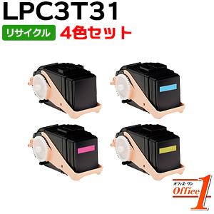 【即納品】【4色セット】エプソン用 LPC3T31K LPC3T31C LPC3T31M LPC3T31Y ETカートリッジ (LPC3T30の大容量) リサイクルトナーカートリッジ