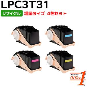 【即納品】【4色セット】エプソン用 増量タイプ LPC3T31K LPC3T31C LPC3T31M LPC3T31Y ETカートリッジ リサイクルトナーカートリッジ