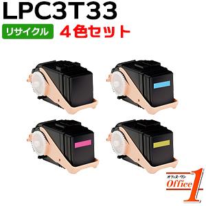 【即納品】【4色セット】エプソン用 LPC3T33K LPC3T33C LPC3T33M LPC3T33Y ETカートリッジ リサイクルトナーカートリッジ