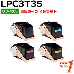 【即納品】【4色セット】エプソン用 増量タイプ LPC3T35K LPC3T35C LPC3T35M LPC3T35Y ETカートリッジ リサイクルトナーカートリッジ