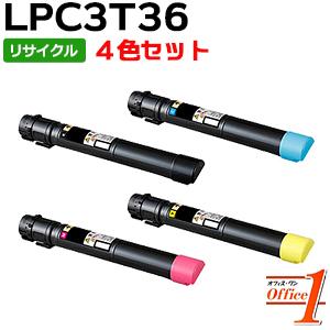 【即納品】【4色セット】エプソン用 LPC3T36K LPC3T36C LPC3T36M LPC3T36Y ETカートリッジ リサイクルトナーカートリッジ